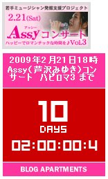 Assy(芦沢みゆき)コンサート