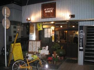 新所沢 オオグシカレー堂