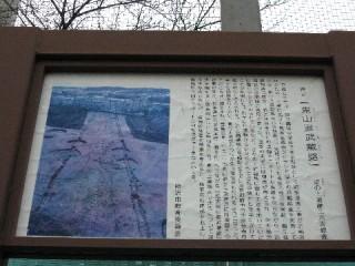 東山道武蔵路(とうさんどうむさしみち)