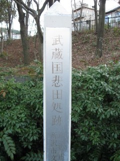 松が丘の「悲田処跡」
