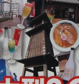 埼玉スーパーカタログ2009