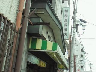 松屋呉服店