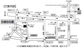 所沢ひまわり畑 地図