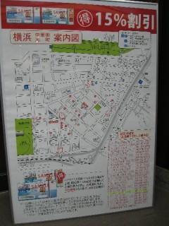 横浜開港150周年メニュー
