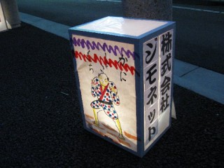 野老澤行灯廊下