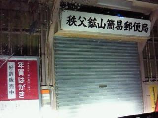 秩父鉱山簡易郵便局