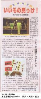 東京新聞ショッパー社 http://www.shopper.jp