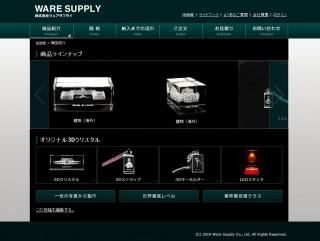 3Dクリスタル 株式会社ウェアサプライ