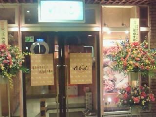 富山料理 北海道料理 ゆいわん ゆあん