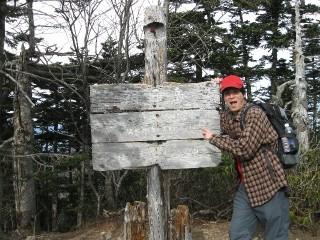 朝日岳山頂 山頂碑