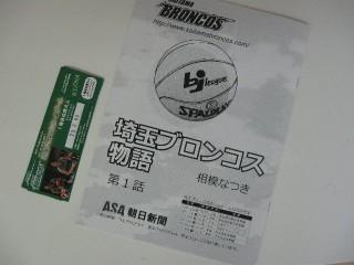 埼玉ブロンコス物語 第3話