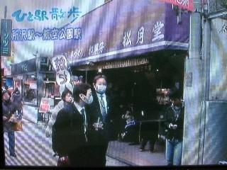 所沢 プロペ通り 松月堂