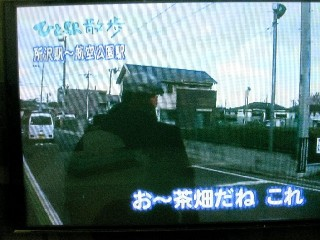 地井武男 ちい散歩