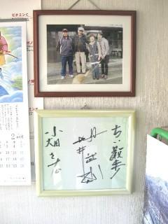 ちい散歩 地井武男 サイン