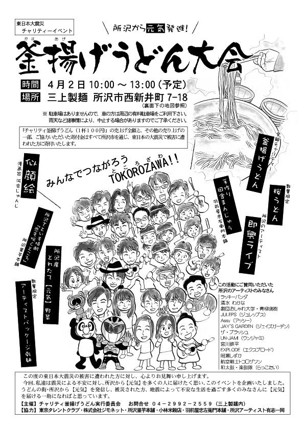 釜揚げうどん大会 所沢 三上製麺