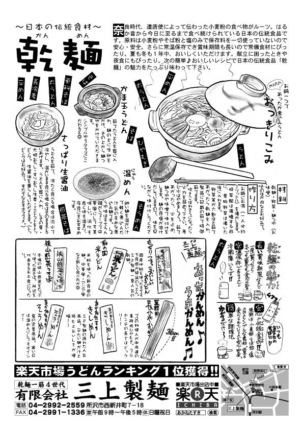 東日本大震災チャリティーイベント 釜揚げうどん大会 所沢 三上製麺