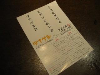 所沢チャリティープロジェクト【ツナゲル 所沢⇔東日本】