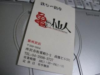 所沢 亀仙人 中華 ラーメン