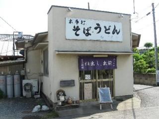 武蔵野うどん 友季亭