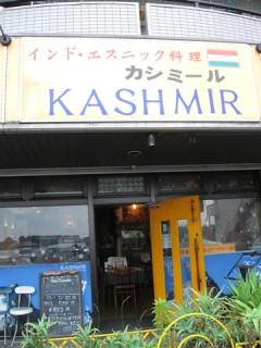 東所沢 インド・エスニック料理 カシミール
