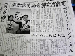 ラッキーパンダ テレビ埼玉 テレ玉