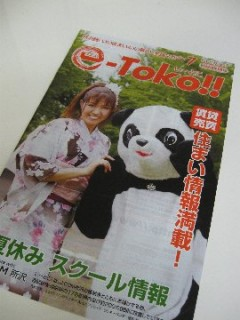 e-Toko!! いーとこ ラッキーパンダ
