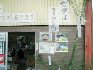 所沢市西新井町7-18 三上製麺