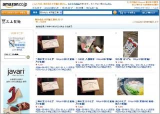 amazon.co.jp あかねたすき麺工房 三上製麺 アマゾンジャパン