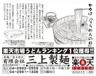 熊野神社前 三上製麺
