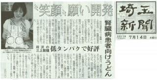 腎臓病患者向けうどんが好評 所沢・三上製麺 埼玉新聞