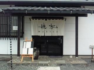 所沢名物 武蔵野うどん 槙家 Makiya