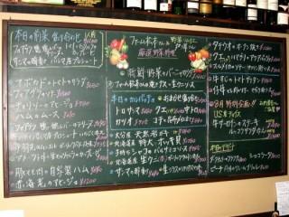所沢 イタリアン フレンチ バル 無国籍料理 レストラン