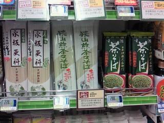 三上製麺 狭山煎茶そば
