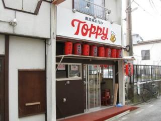 所沢駅日吉町 東京ホルモン TOPPY  トッピー