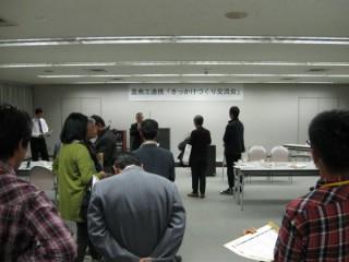 所沢市役所 農商工連携のためのきっかけづくり交流会