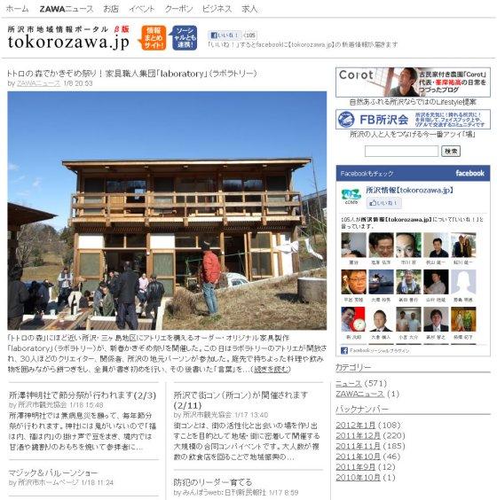 所沢 地域情報 地域ポータル ポータルサイト 所沢jp ところざわjp tokorozawa.jp