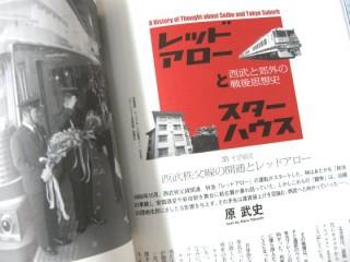 雑誌「考える人」連載「レッドアローとスターハウス 西武と郊外の戦後思想史」