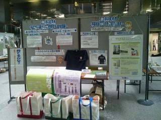 所沢市役所 環境展示会 エコ活