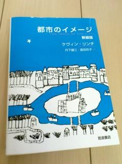 「都市のイメージ」ケビン・リンチ/著、丹下健三、冨田玲子/訳