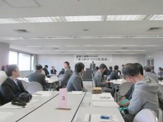 所沢市 農商工連携のためのきっかけづくり交流会