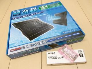 エレコム ノートPCクーラー(12.1型~15.4型ワイド) ノートパソコン用冷却台 冷え冷えクーラー [SXCL10BK]