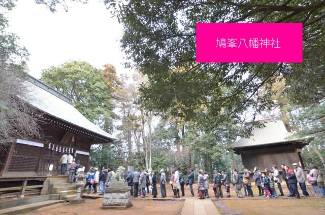 鳩峯八幡神社