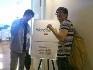 WordBench東京 - WordPress10周年記念イベント at GMOYours