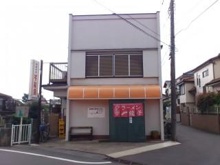 西所沢 久米 中華料理店 昇龍園 埼玉県所沢市久米2188-5