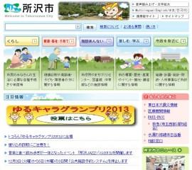 所沢市ホームページ