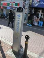 六郷用水 矢口の渡商店街
