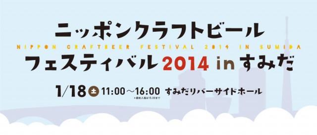 ニッポンクラフトビアフェスティバル 2014 in すみだ