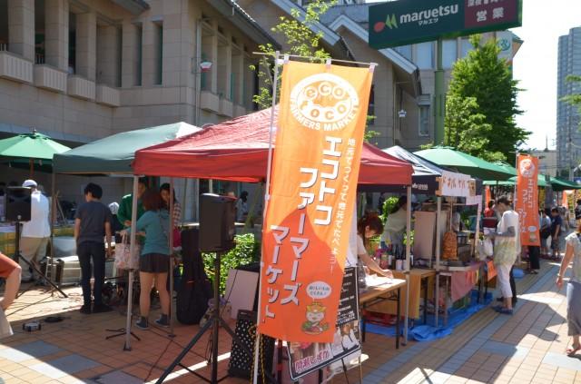 エコトコ ファーマーズマーケット