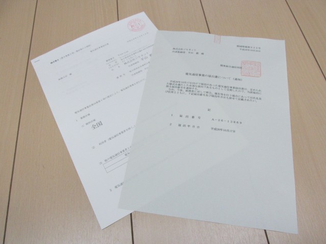 電気通信事業の届出書