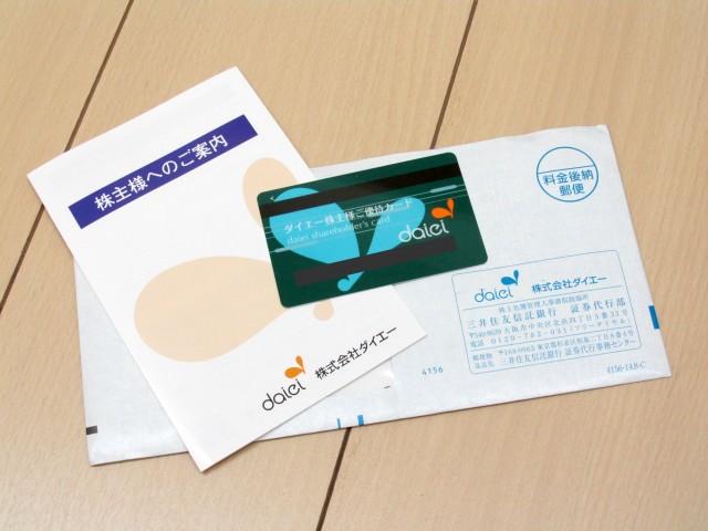 ダイエーの株主優待カード